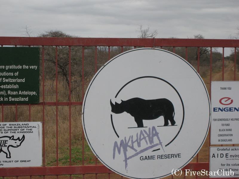 ムカヤ動物保護区のゲート