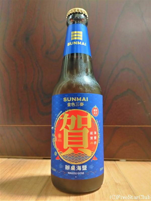 SUNMAI「マーガオゴーゼ」 塩を使った酸味のあるビールスタイル