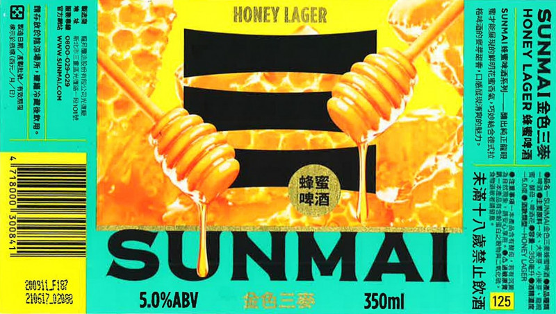 龍眼蜂蜜を使ったSUNMAIのフラッグシップ「ハニーラガー」