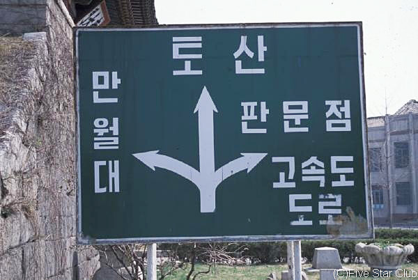 板門店への標識(右)