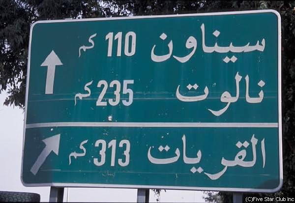 道路標識はアラビア語のみ