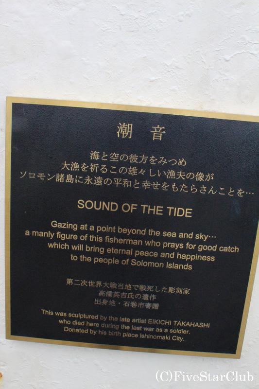 ソロモン平和慰霊公苑
