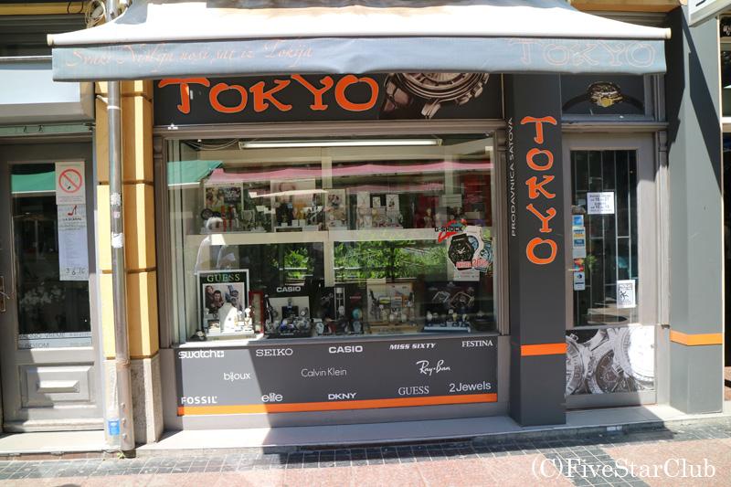 東京という名の時計屋