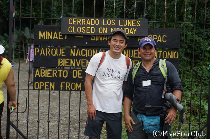 マヌエル・アントニオ国立公園のガイドと