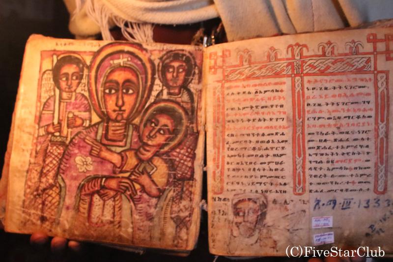 約1000年前のグス語で書かれた聖書