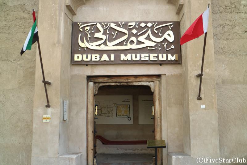 ドバイミュージアム/昔の風景や様子がリアルに再現されている