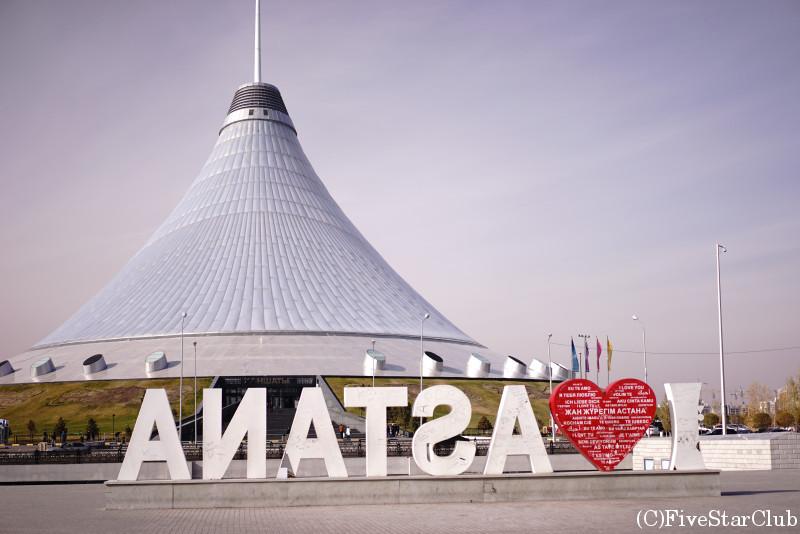 ハーン・シャティールとI love Astanaのモニュメント