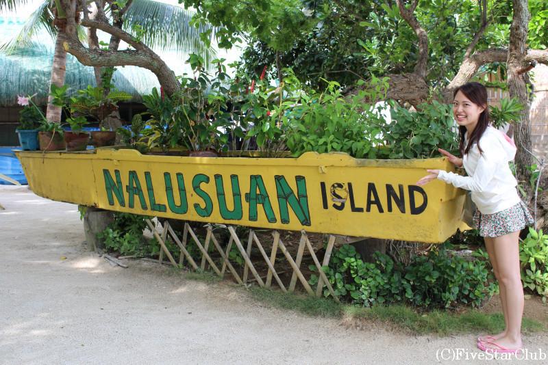 アイランドホッピング ナルスアン島