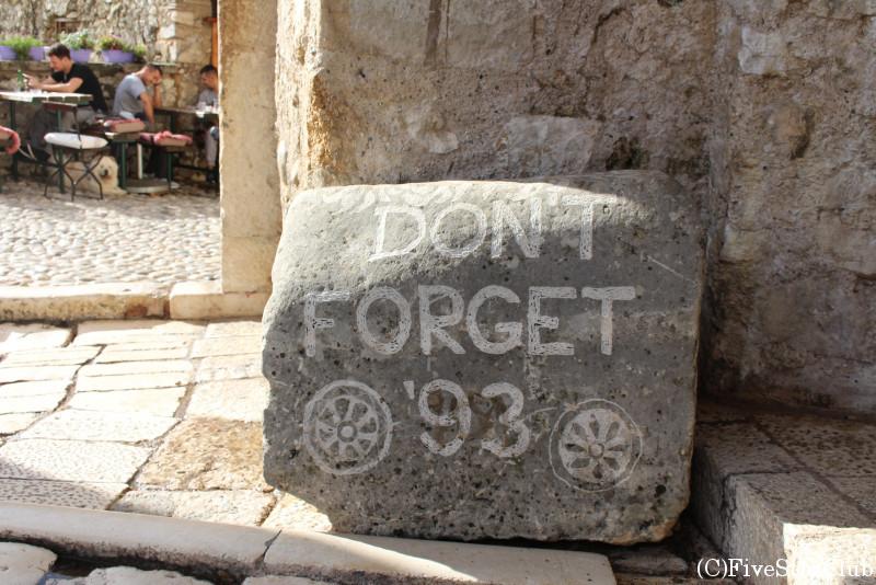 「93年を忘れない」