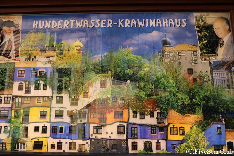 有名建築家フンダードヴァッサー代表作の公営住宅「フンダードヴァッサーハウス」