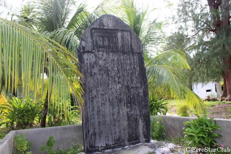 大正時代の台風記念碑