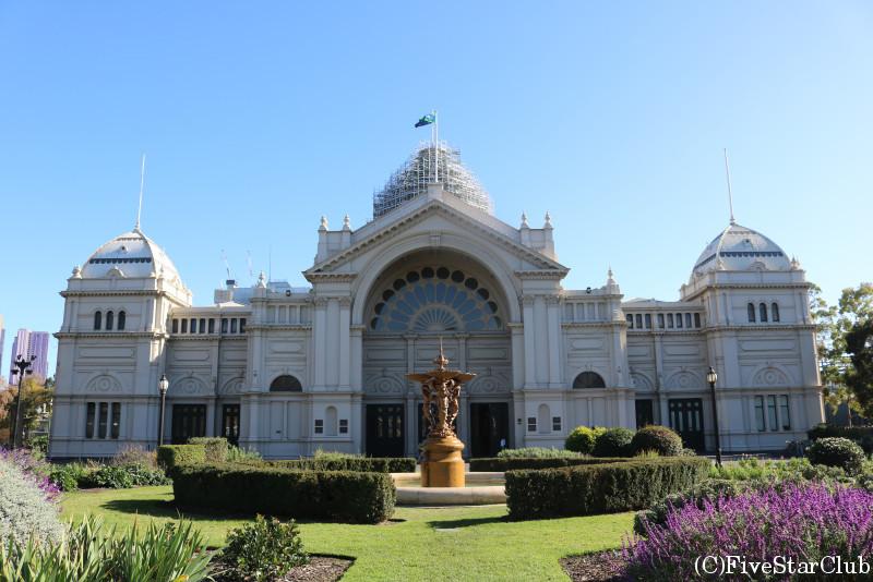 王立展示館