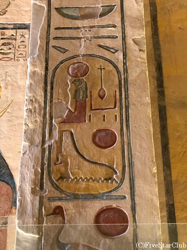 王家の谷 ラムセス9世の墓