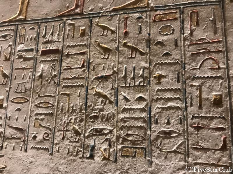 王家の谷 ラムセス6世の墓